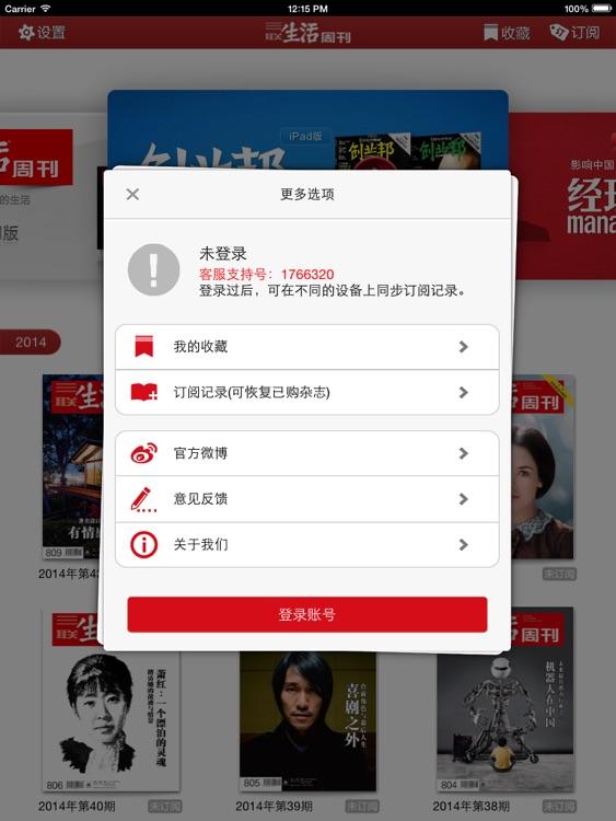 《三联生活周刊》杂志HD screenshot-3