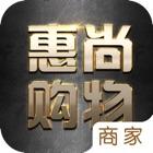 惠尚购物商家版 icon