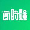 Hualiang Huang - 即时赚-轻松兼职赚钱  artwork