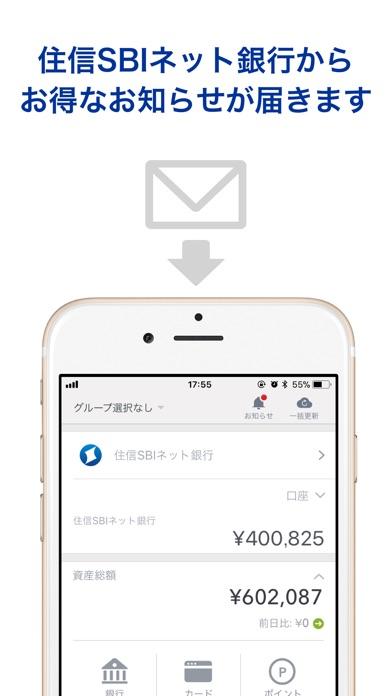 マネーフォワード for 住信SBIネット銀行 ScreenShot2