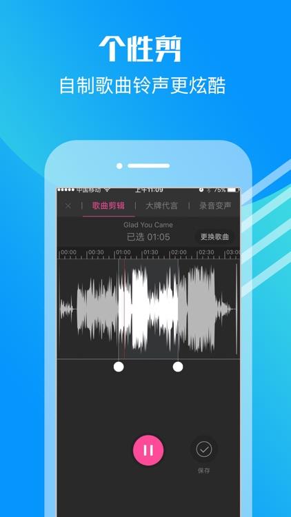 手机铃声-一键设置的手机铃声设置助手 screenshot-3