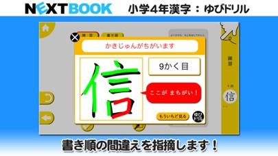 小学4年生漢字:ゆびドリル(書き順判定対応漢字学習アプリ)のおすすめ画像2