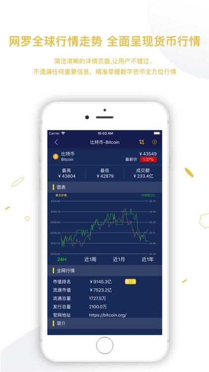 荒野财经-区块链比特币新闻资讯平台 screenshot-3