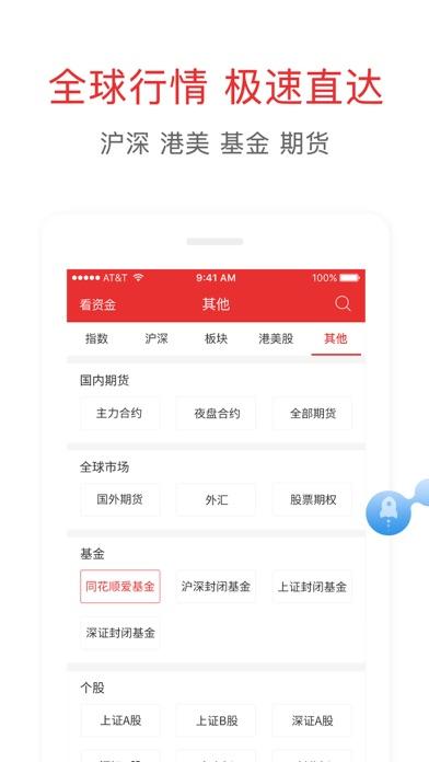 同花顺-炒股、股票 Скриншоты8
