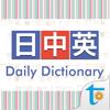 Otek International Inc. - 日中英‧日常会話辞書 アートワーク