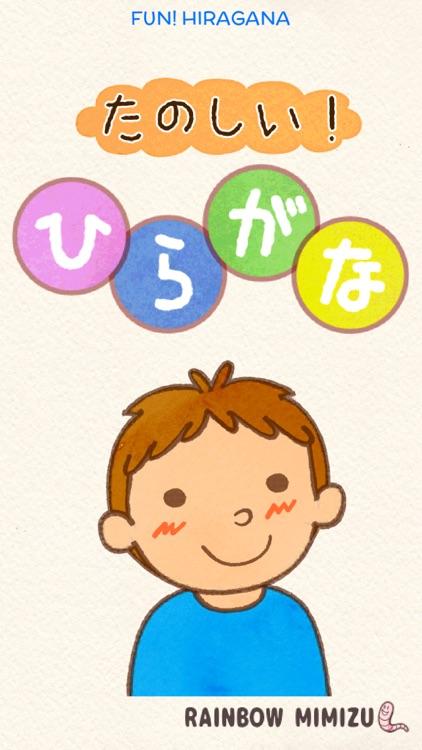 Fun! Hiragana (VPP compatible) screenshot-0