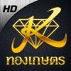 Thongkaset - iPhoneアプリ