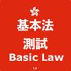 香港基本法測試