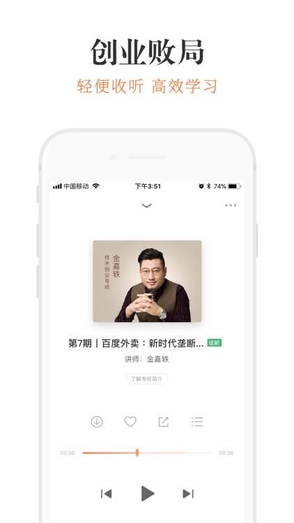优米-助力创业者成长 screenshot-4