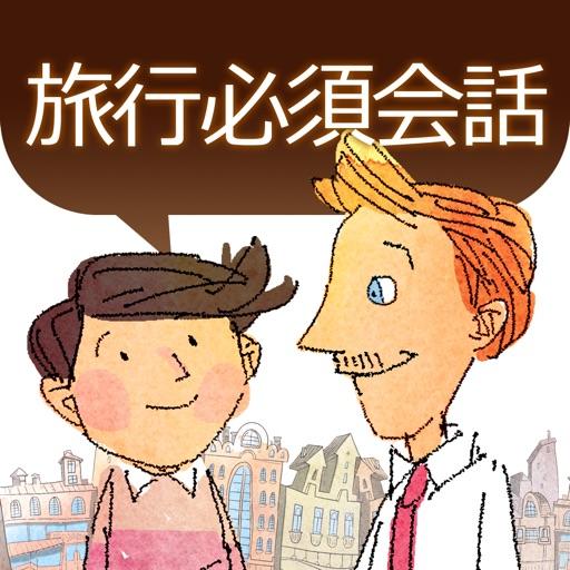 通じる英語 旅行英会話