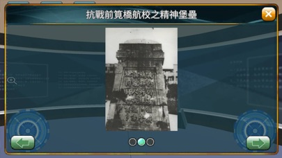 ROCAFM 空軍軍史館 全實境導覽屏幕截圖5