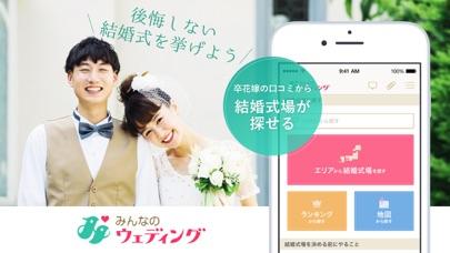 結婚式・結婚式場選び日本最大級口コミアプリのおすすめ画像1