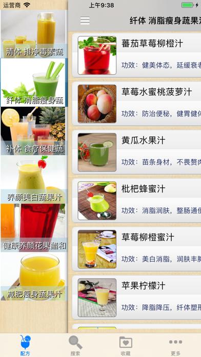 蔬果汁大全 200+のおすすめ画像4