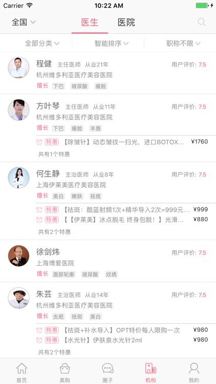 颜小美-微整形美容资讯案例分享、特卖平台 screenshot-3
