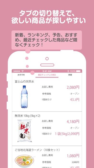 サンプル百貨店 - 商品をお得に試せるちょっプル ScreenShot2