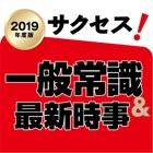 【2019年度版】サクセス!一般常識&最新時事 icon