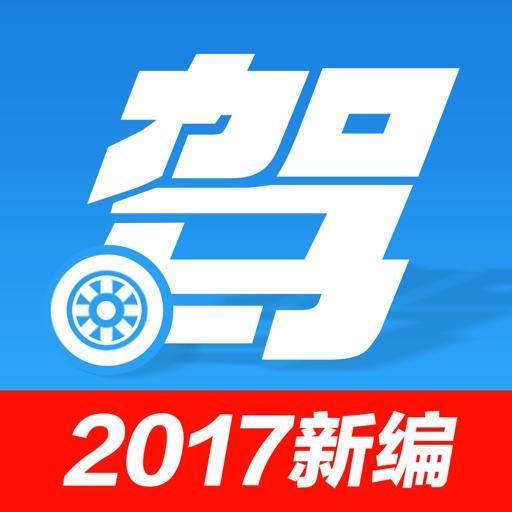 e驾校-2017新编保过版