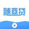 随行付(北京)金融信息服务有限公司 - 随商贷  artwork