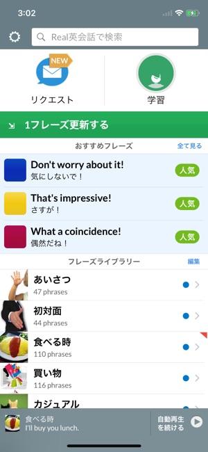 最高の英語上達アプリ リアル英会話