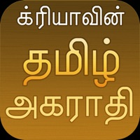 Codes for Crea Tamil Dictionary Hack