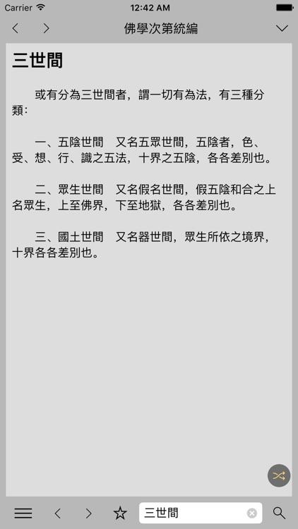 佛學大辭典-正體版 screenshot-4