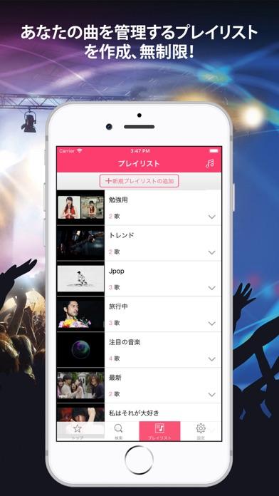 Music FM - ミュージックボックスfmプレーヤーのおすすめ画像3