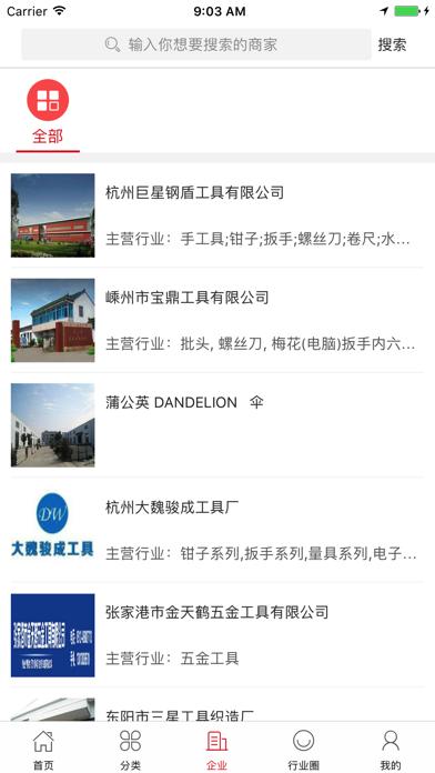 点击获取中国五金工具微商城
