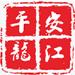 55.平安龙江