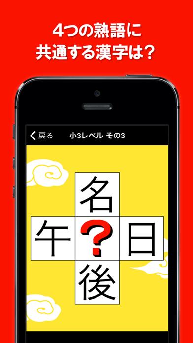 虫食い漢字クイズ(小学生版)のおすすめ画像1