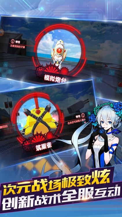 萌次元作战 screenshot-3
