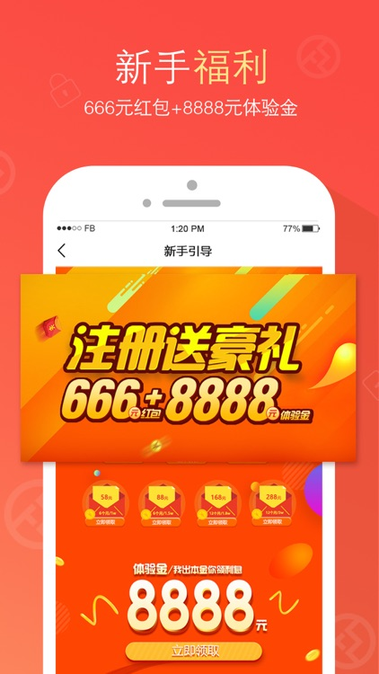 瑞盈金服 screenshot-3