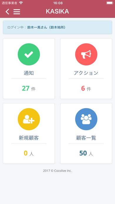 KASIKA(カシカ)のスクリーンショット1