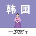 韩国一游 — 韩国旅游地图、攻略 icon