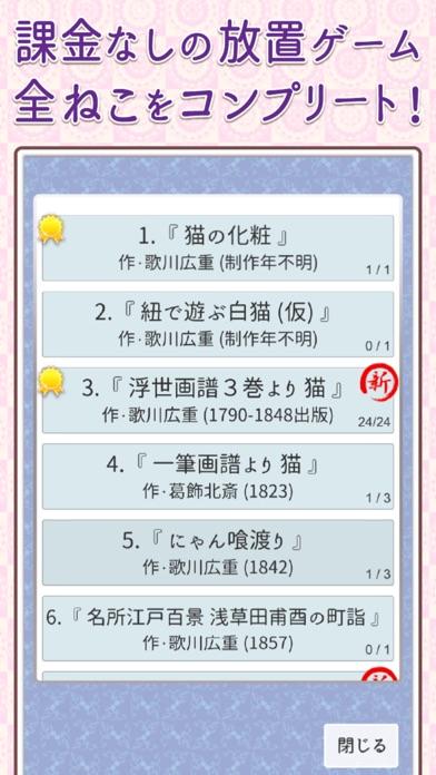 ねこねこ大江戸図鑑 -放置型ねこ絵コレクションゲーム紹介画像5