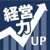 経営力UPコミュニティ Reviews