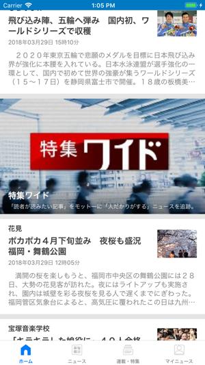 毎日新聞ニュース | NTTドコモ dアプリ&レビュー