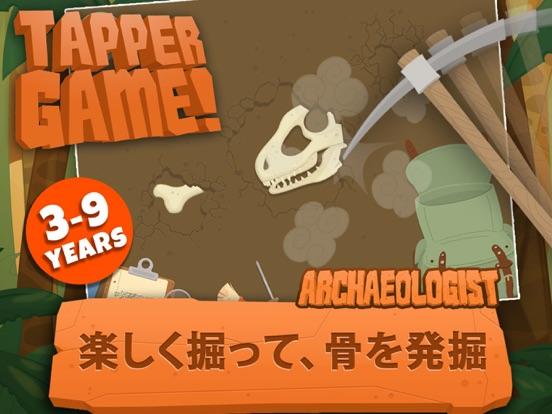 考古学者 - 恐竜ゲームのおすすめ画像1