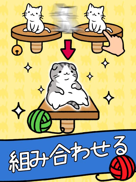 猫コンドミニアム - Cat Condoのおすすめ画像1