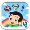 Rainbow Jawi