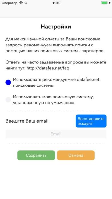 DataFee