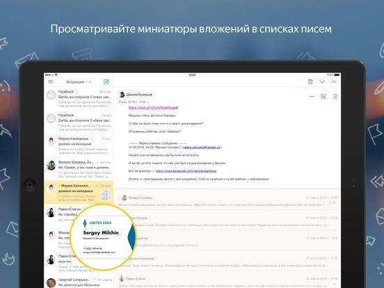 Яндекс.Почта Скриншоты9