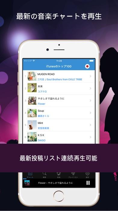 MusicBox - 音楽全て無制限聴き放題 screenshot1