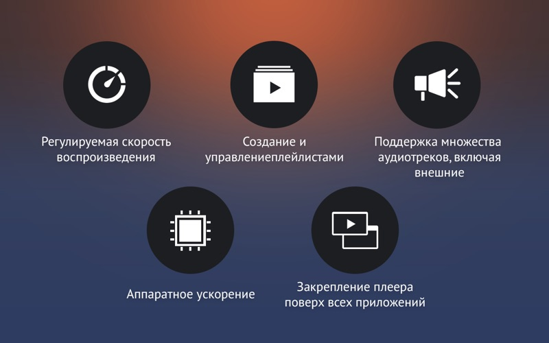 Elmedia Player GO скриншот программы 4
