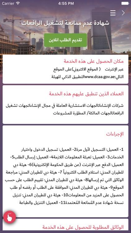 Dubai Civil Aviation Authority screenshot-3