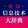 英汉信息技术大辞典