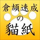倉頡速成貓紙 icon