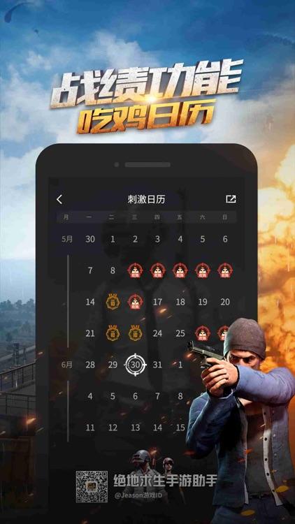 绝地求生手游助手 screenshot-3