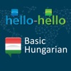 Learn Hungarian Vocabulary HH - iPhoneアプリ