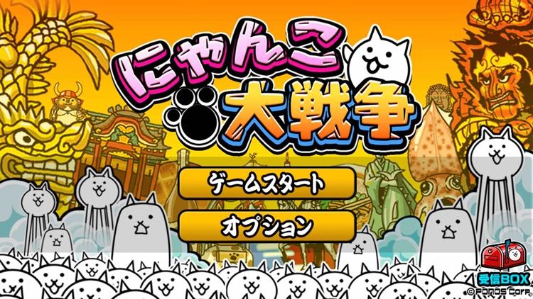 にゃんこ大戦争 screenshot-4
