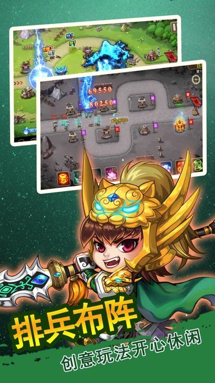 塔防三国演义-单机游戏开心休闲 screenshot-3